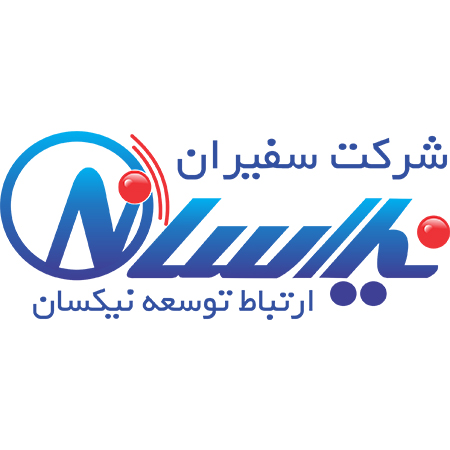 شرکت سفيران ارتباط توسعه نيکسان