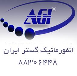 انفورماتیک گستر ایران