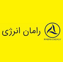رامان انرژی