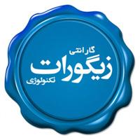 گارانتی زیگورات