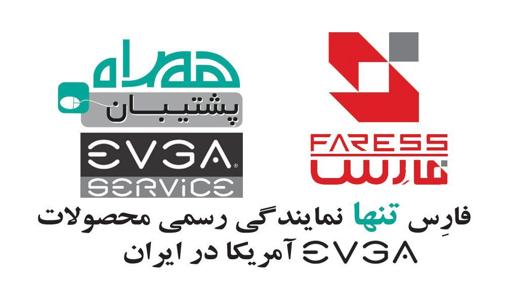 گارانتی همراه پشتیبان Evga Service