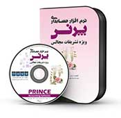 Prince pejvak Accounting Software