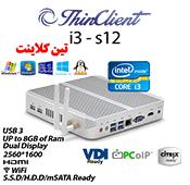NOPC i3 – s12 Thin Client