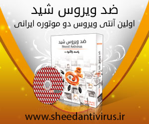 Sheed 1 user Antivirus