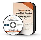 Prince Accounting Software